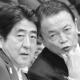 安倍首相と麻生副総理