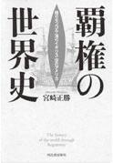 「覇権の世界史」宮崎正勝著