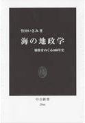 「海の地政学」竹田いさみ著