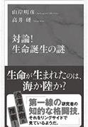 「対論! 生命誕生の謎」山岸明彦・高井研著