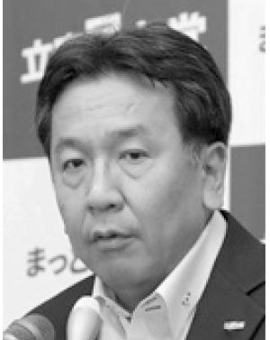 枝野幸男立憲民主党代表