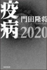 疫病 2020